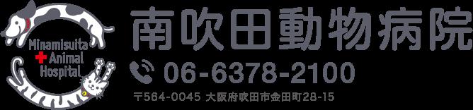 大阪メトロ御堂筋線「江坂駅」より徒歩13分、阪急千里線「豊津駅」より徒歩9分 南吹田動物病院